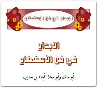 تحميل كتاب الابداع في فن الجماع والإستمتاع بالزوجة PDF أبو مالك وأبو معاذ أبناء بن حازب