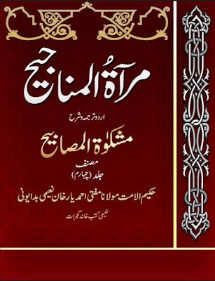 Mirat-ul-Manajeeh – Mishkat-ul-Masabih – Jild 4 pdf in Urdu