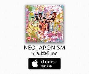 でんぱ組.inc NEO JAPONISM