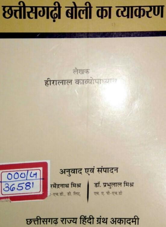 CG Vyakaran Hiralal Kavyopadhyay