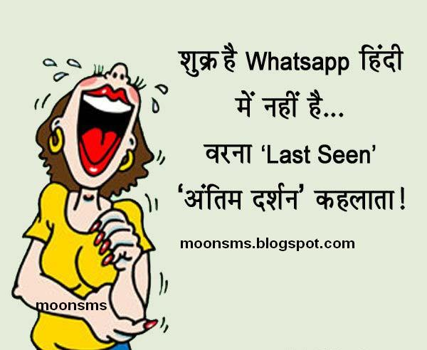 Hindi Jokes vinod text whatsapp