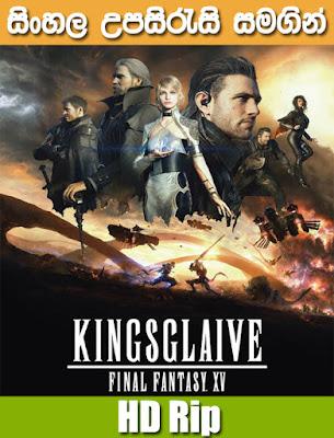 Kingsglaive: Final Fantasy XV 2016 Sinhala Subtitle