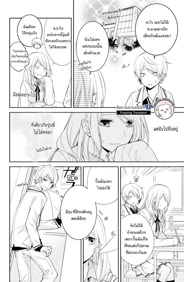 Chiaki-Sempai no Iu Toori - หน้า 43