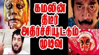 Kamal Hassan New Shocking Avatar | Stunning Decision Made