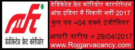 http://www.rojgarvacancy.com/2017/04/04-works-engineer-dedicated-freight.html