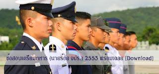 ข้อสอบเตรียมทหาร (นายร้อย จปร.) ปี 2553 พร้อมเฉลย [Download]