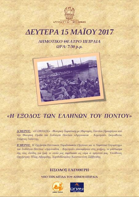 """""""Η Έξοδος των Ελλήνων του Πόντου"""" παρουσιάζεται στον Πειραιά"""