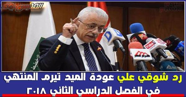 رد شوقي علي عودة الميد تيرم بداية من الفصل الدراسي الثاني 2018