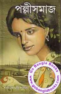 Polli Somaj by Sarat Chandra Chottopadhyay