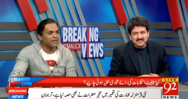 Breaking Views with Malick 17 February 2018
