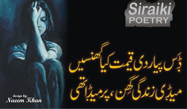 saraiki designed poetry