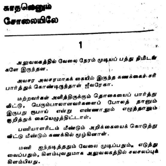 Tamil Novels Pdf For