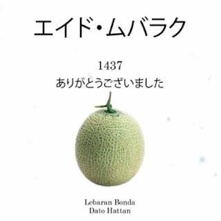 Hattan - Lebaran Bonda MP3