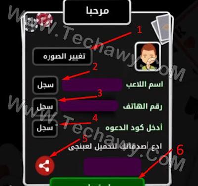 لعبة لعبنجي La3bangy تحميل و شرح الربح بالتفصيل والصور