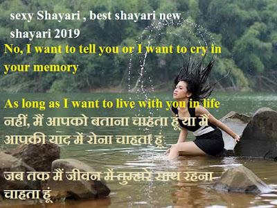 sexy Shayari , best shayari new shayari 2019