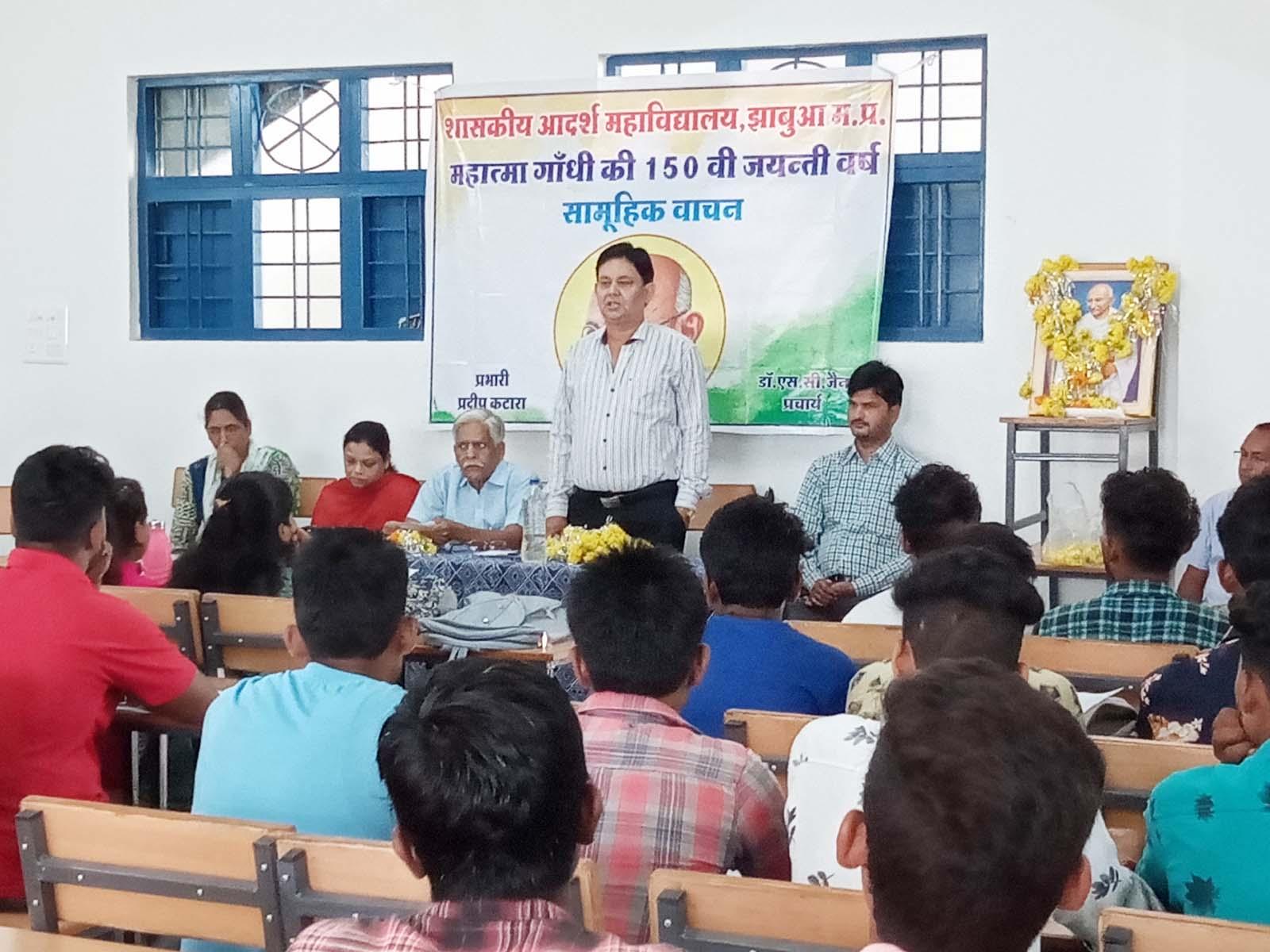 Jhabua News-महात्मा गांधी की 150वीं जयंती पर कार्यक्रम आयोजित