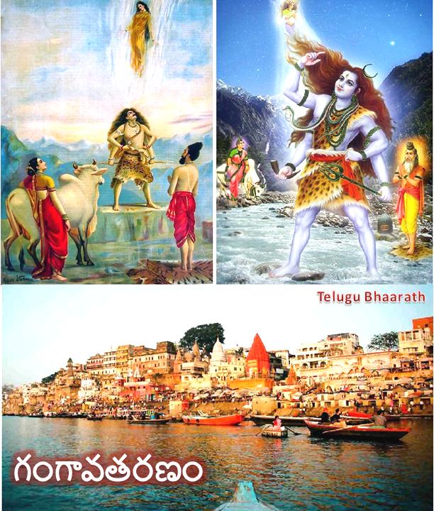 గంగావతరణం - Birth of river Ganga