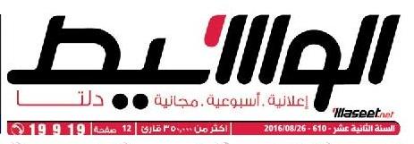 جريدة وسيط الدلتا عدد الجمعة 26 أغسطس 2016
