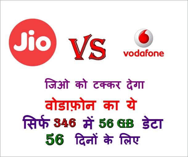 Vodafone Offer 346 Rupiye me 56 GB Data 56 Dino ke liye