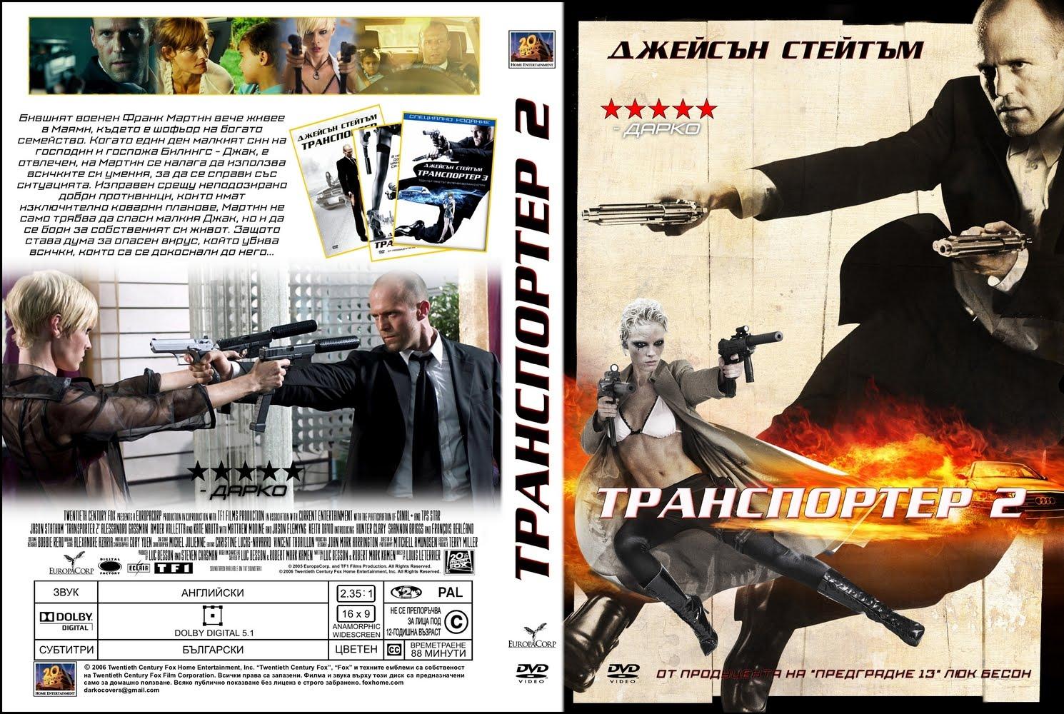 Shuqi.org - The Transporter - DVD Details |Transporter 2 Dvd Cover