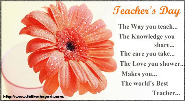 Teachers Day Messages SMS Wishes Shayari in Hindi