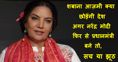 Actress Shabana Azmi Will Leave India If PM Modi Wins