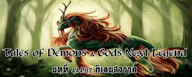 http://readtdg2.blogspot.com/2017/01/tales-of-demons-gods-next-legend-44487.html