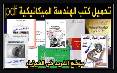 كتب الهندسة الميكانيكية mechanical engineering pdf، هندسة ميكانيكية مجانية ، كتب هندسة ميكانيكية مجاناً بالعربي، مبادئ وأساسيات وقوانين الهندسة الميكاينية باللغة العربية، معجم مصطلحات الميكانيك الهندسي،
