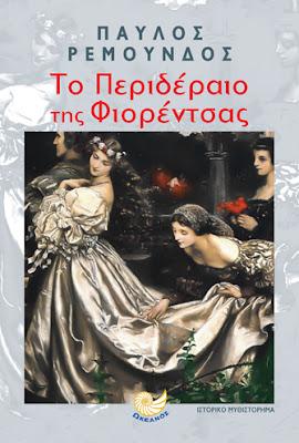 Το επόμενο βιβλίο που έχει ήδη θέση στη λίστα μου (wishlist) είναι Το Περιδέραιο της Φιορέντσας, του Παύλου Ρεμούνδου, που κυκλοφορεί από τις Εκδόσεις Ωκεανός. Ανυπομονώ να το ξεφυλλίσω. Ρένα Κάντζα