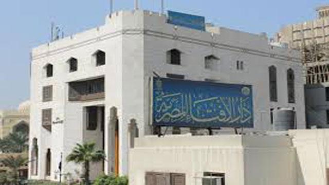 دار الإفتاء المصرية تعلن غدا أول أيام شهر ربيع الأول