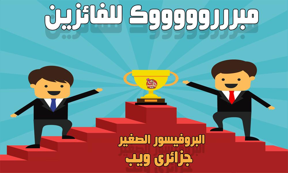 مبروووووووك للفائزين فى مسابقة ربح قالب MYTV النسخة الثالثة