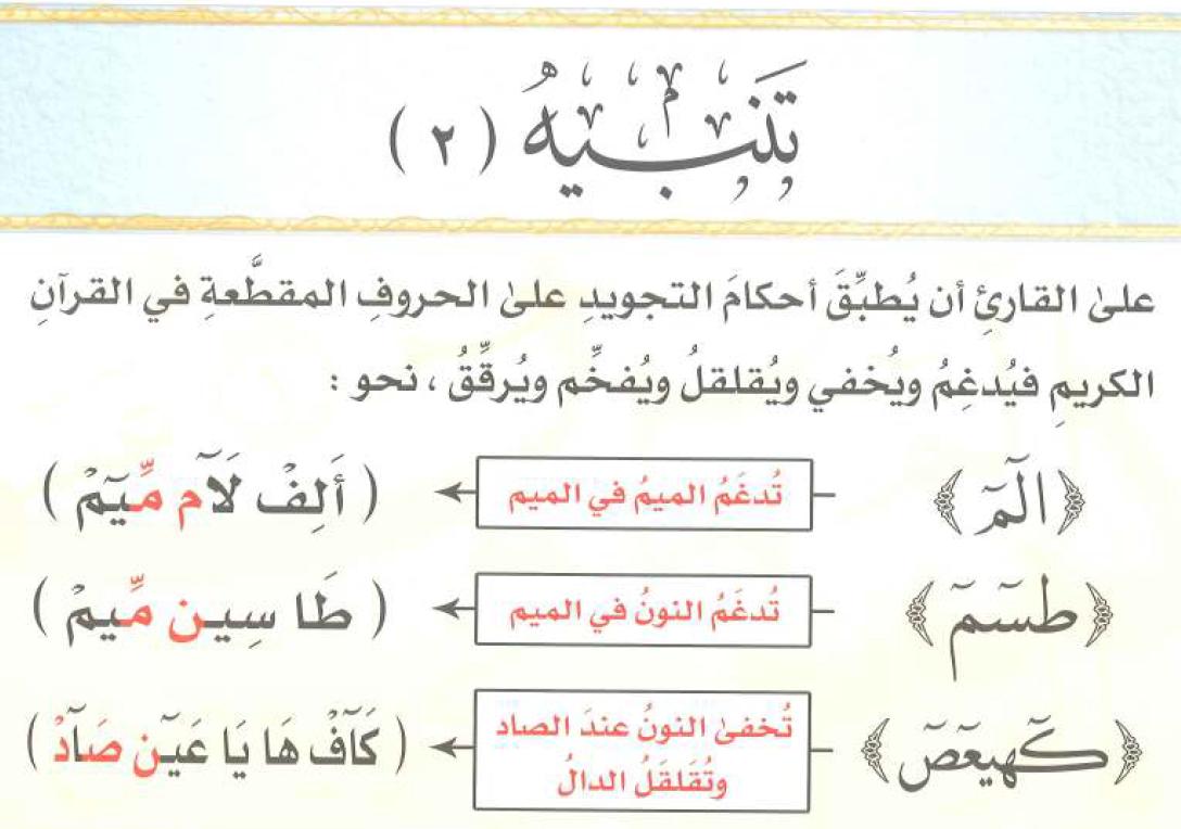 تعليم تجويد القرآن الكريم 77 المد اللازم