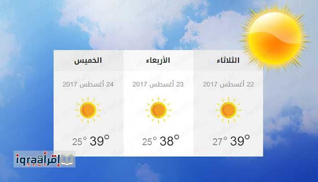 الأرصاد : حالة الطقس اليوم الثلاثاء 22-8-2017 وتوقعات درجات الحرارة اليوم