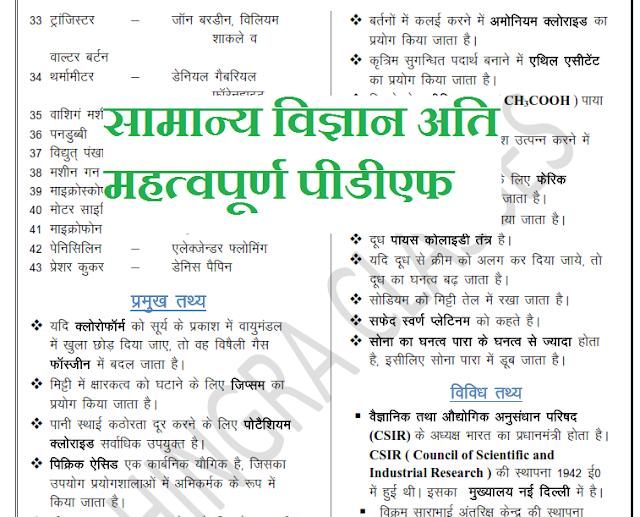 General Science Exam Tonic PDF in Hindi for SSC | सामान्य विज्ञान पीडीएफ