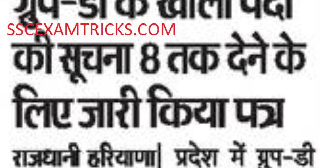 SscExamTricks.com: HSSC Group D Recruitment 2019 Haryana