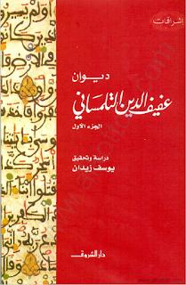 ديوان عفيف الدين التلمساني