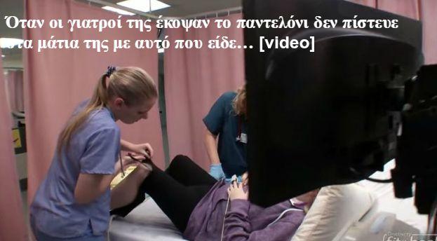 Όταν οι γιατροί της έκοψαν το παντελόνι δεν πίστευε στα μάτια της με αυτό που είδε… [video]