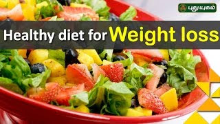 Healthy diet for Weight loss   Unave Marundhu 30-11-2016 Puthuyugam Tv