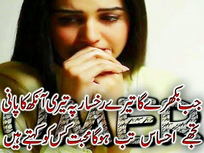Sad Poetry | Poetry Urdu Sad | 2 Lines Urdu Poetry | Very Sad Poetry | Urdu Poetry World,Urdu Poetry,Sad Poetry,Urdu Sad Poetry,Romantic poetry,Urdu Love Poetry,Poetry In Urdu,2 Lines Poetry,Iqbal Poetry,Famous Poetry,2 line Urdu poetry,Urdu Poetry,Poetry In Urdu,Urdu Poetry Images,Urdu Poetry sms,urdu poetry love,urdu poetry sad,urdu poetry download,sad poetry about life in urdu