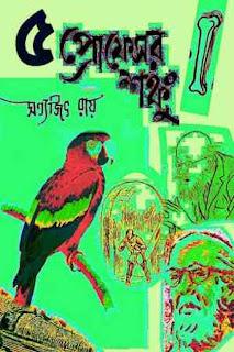 প্রোফেসর শঙ্কু ৫ - সত্যজিৎ রায় Professor Shonku 5 by Satyajit Ray