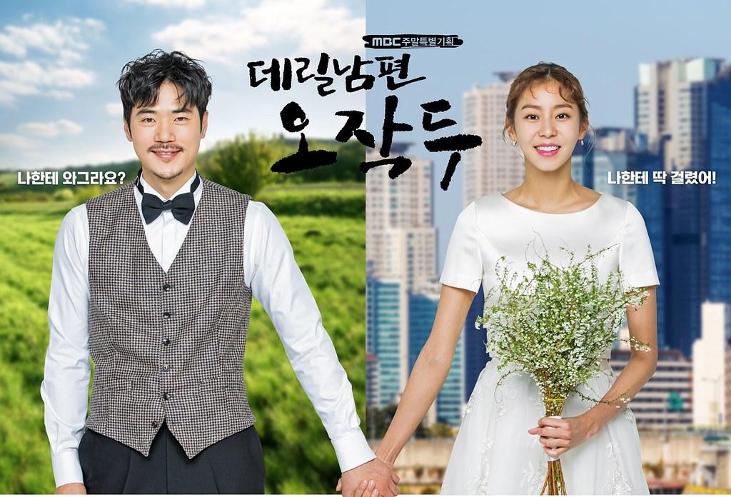 Chồng Tôi Là Oh Jak Doo - Kênh HTV7 (2019)