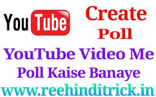 Youtube Me Poll Create Kaise Kare 1