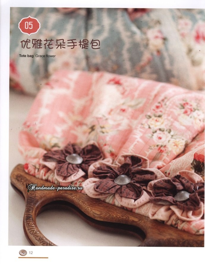 Японский пэчворк. Журнал «Quilt is LOVE» (9)