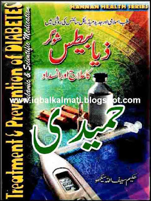 Diabetes Sugar Ka Ilaj Wa Insdad By Hakeem Saif Ul Allah