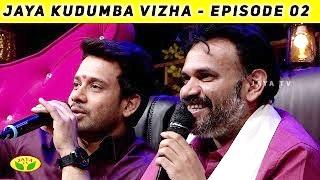 Jaya Kudamba Vizha | Pongal Special 2019 | Jaya Tv