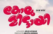 Kolumittayi 2016 Malayalam Movie Watch Online