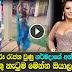 Narmadha Ravihanse Yapa Abeywardena Video goes viral