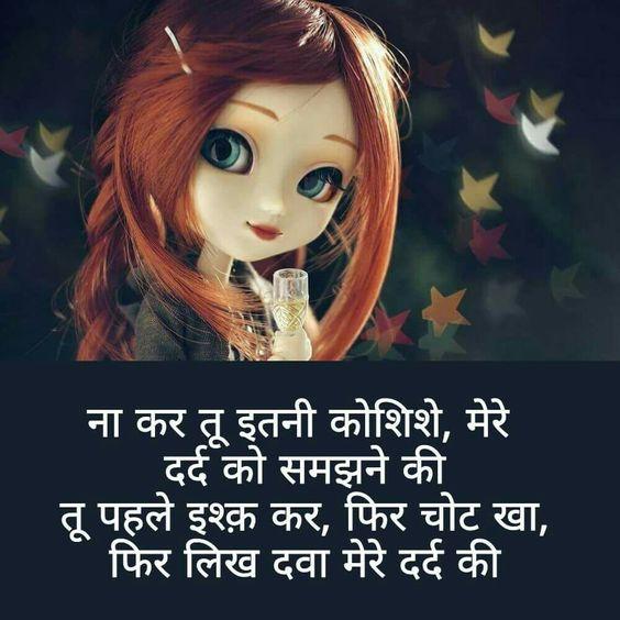 Best Dard Shayari in Hindi