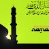 Banyak Amalan Sunnah di Bulan Ramadhan, Hidup Makin Berkah