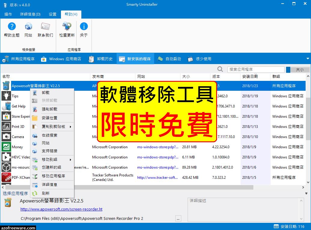 [限時免費] Smarty Uninstaller - 軟體移除工具 (2018.02.01止) - 阿榮福利味 - 免費軟體下載